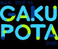 GAKUPOTA 東広島学生ポータル ガクポタ