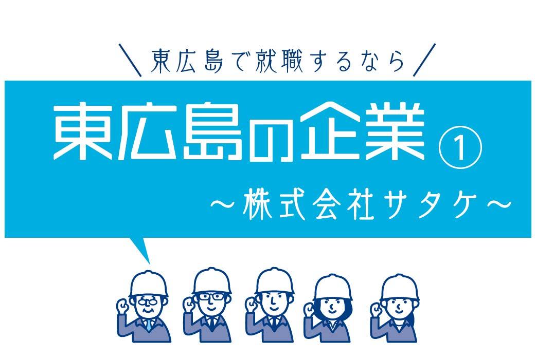 東広島の企業1