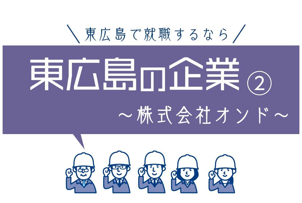 東広島の企業2