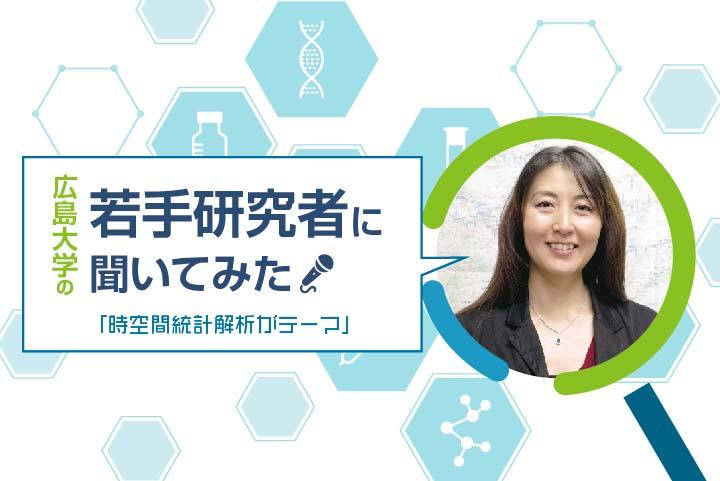 研究者_山村麻里子