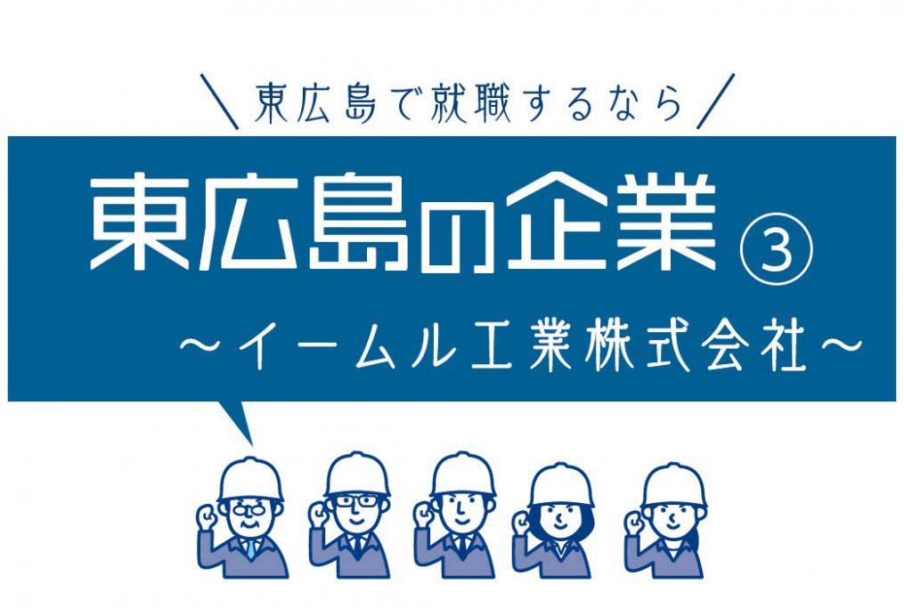 東広島の企業3