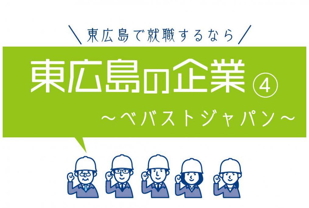 東広島の企業4