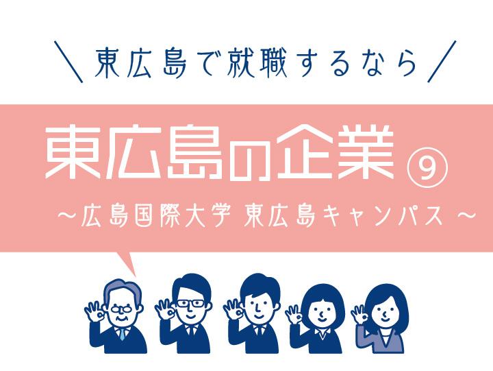 東広島の企業9