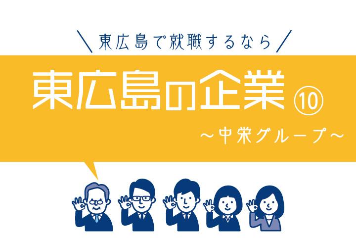 東広島の企業10_