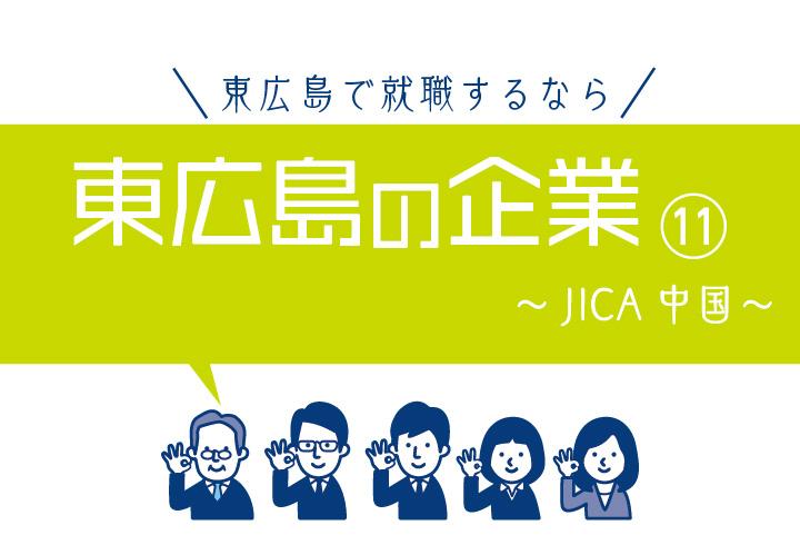 東広島の企業11