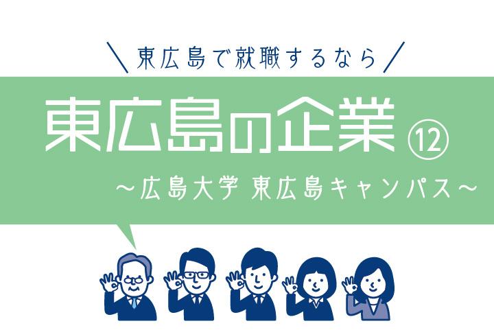 東広島の企業12
