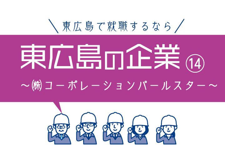 東広島の企業14