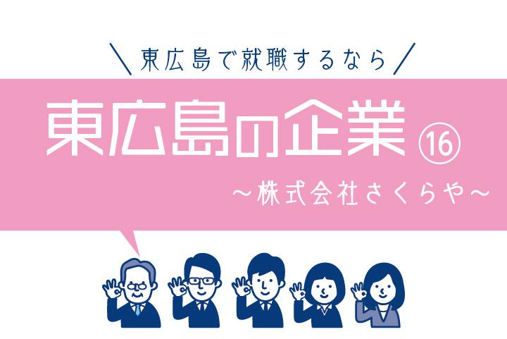 東広島の企業16