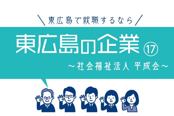 東広島の企業17