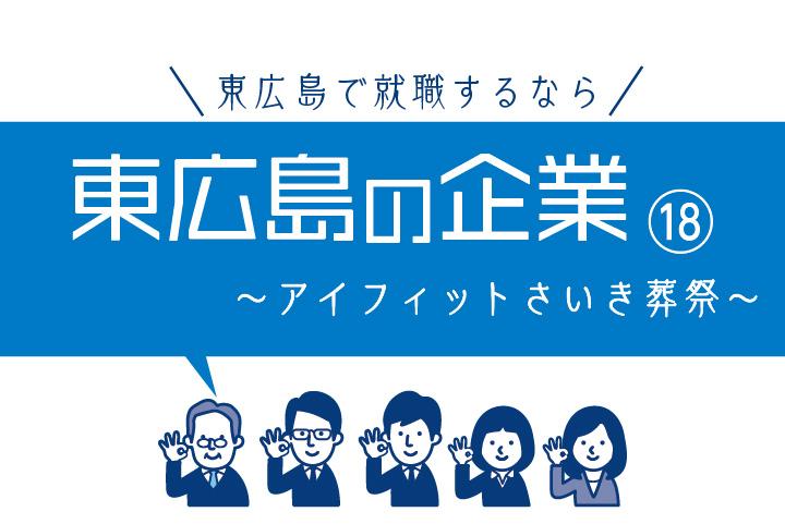 東広島の企業18