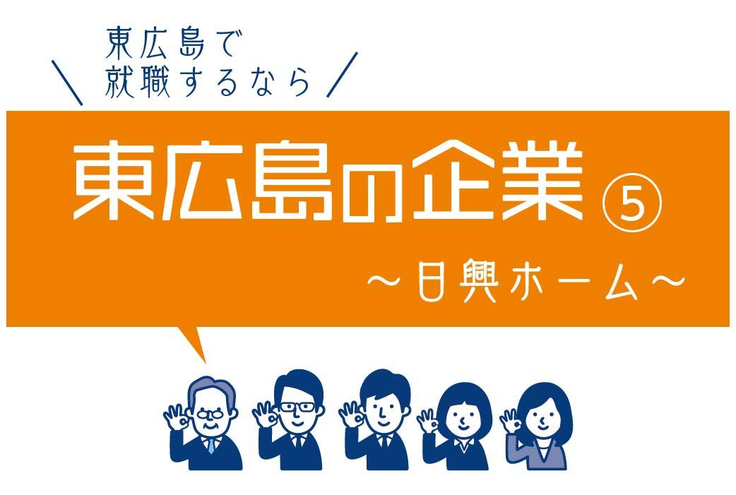 東広島の企業⑤