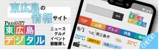 東広島デジタル