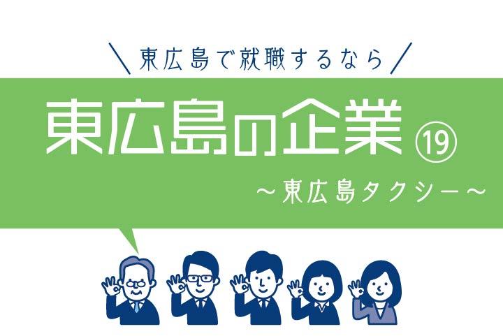 東広島の企業19
