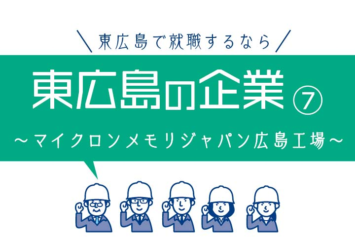 東広島の企業紹介⑦