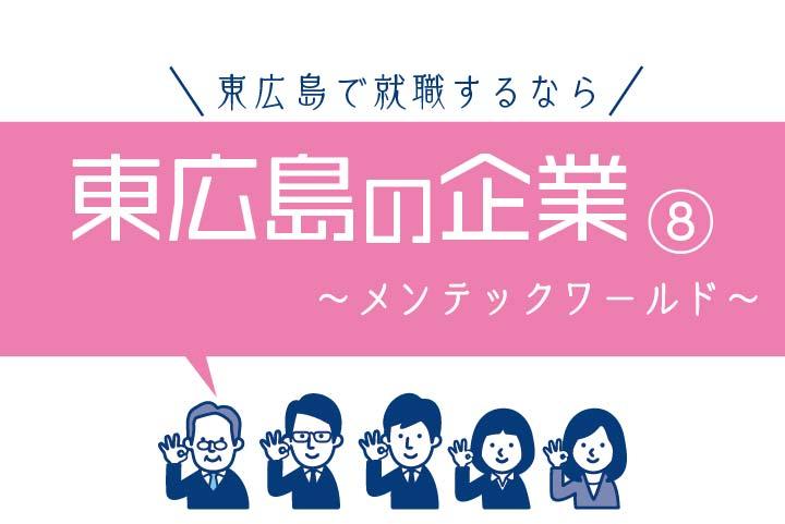 東広島の企業8
