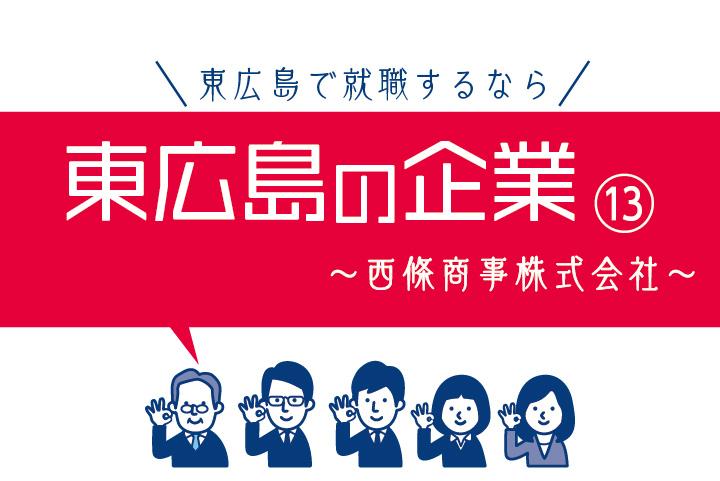 東広島の企業13