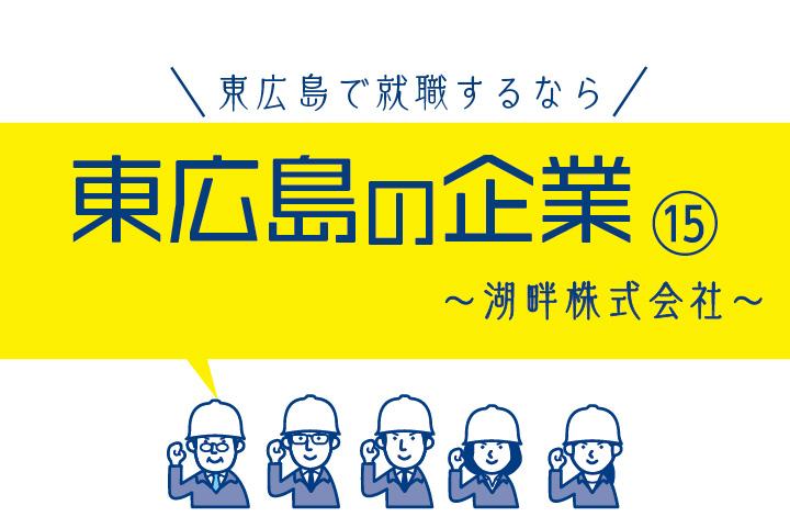 東広島の企業15