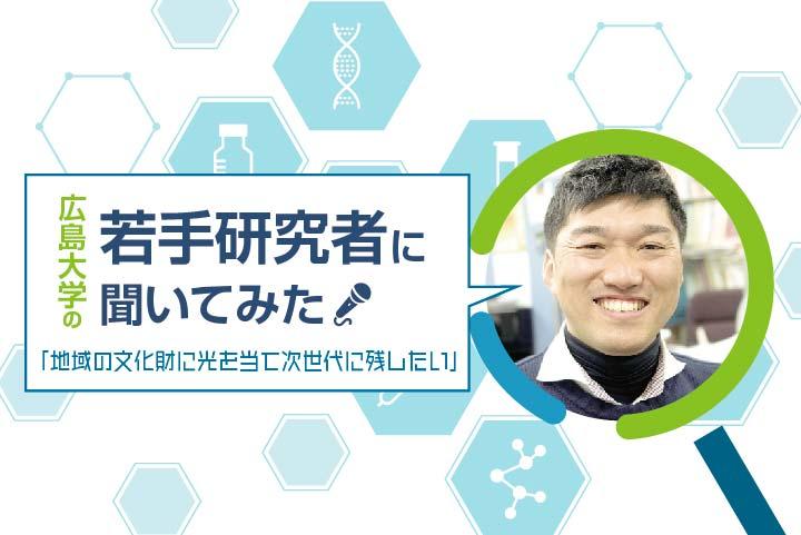 研究者_佐藤大規