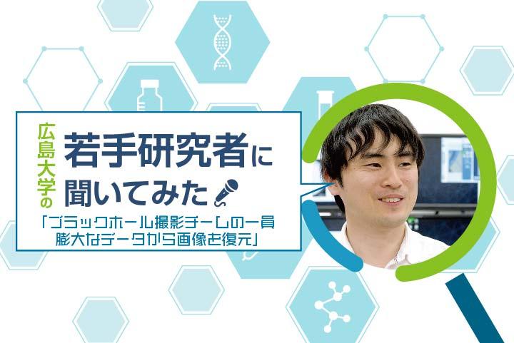研究者_笹田さんアイキャッチ_アートボード 1