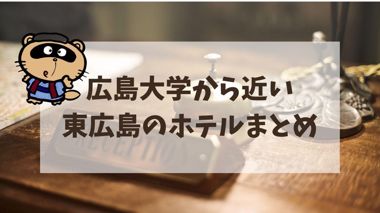 東広島のホテルまとめ