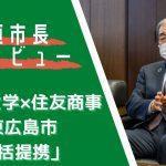 高垣市長対談3