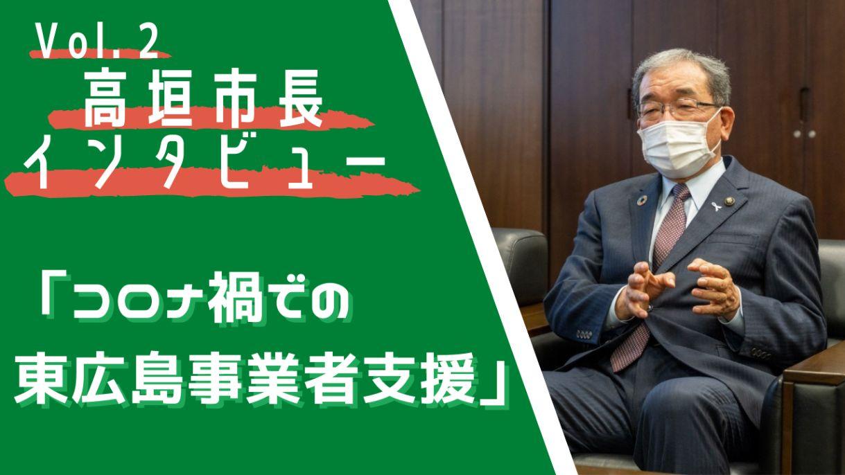 高垣市長対談2