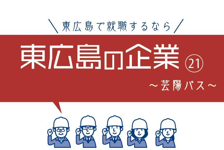 芸陽バスアイキャッチ_東広島の企業
