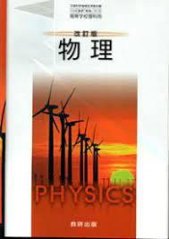楽天市場】物理 高校 教科書の通販